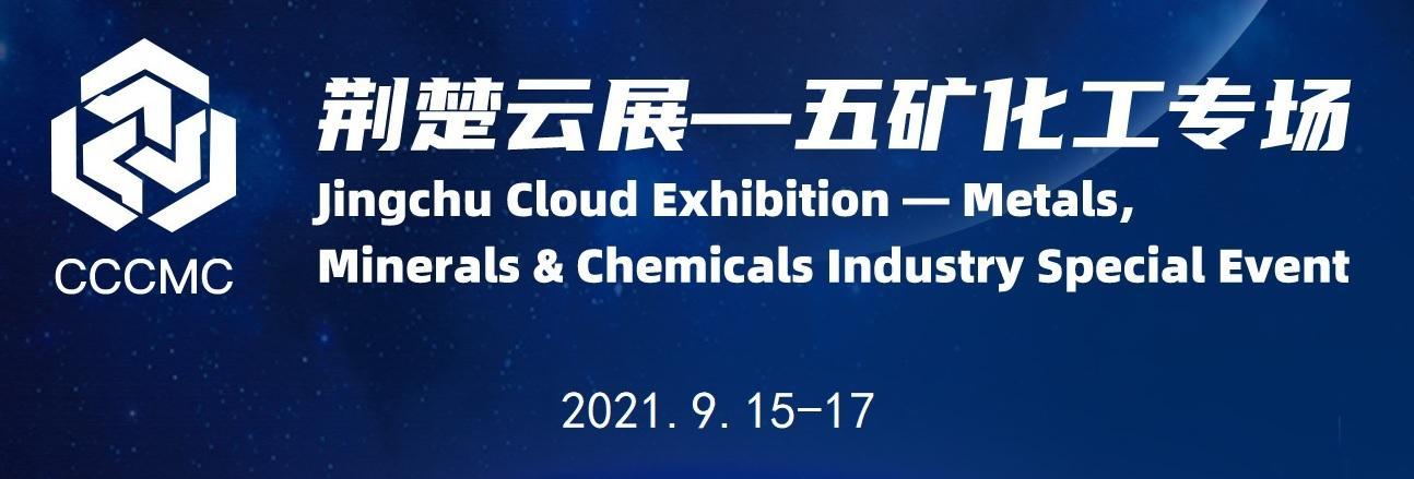 荆楚云展—五矿化工专场活动即将于9月15日启动