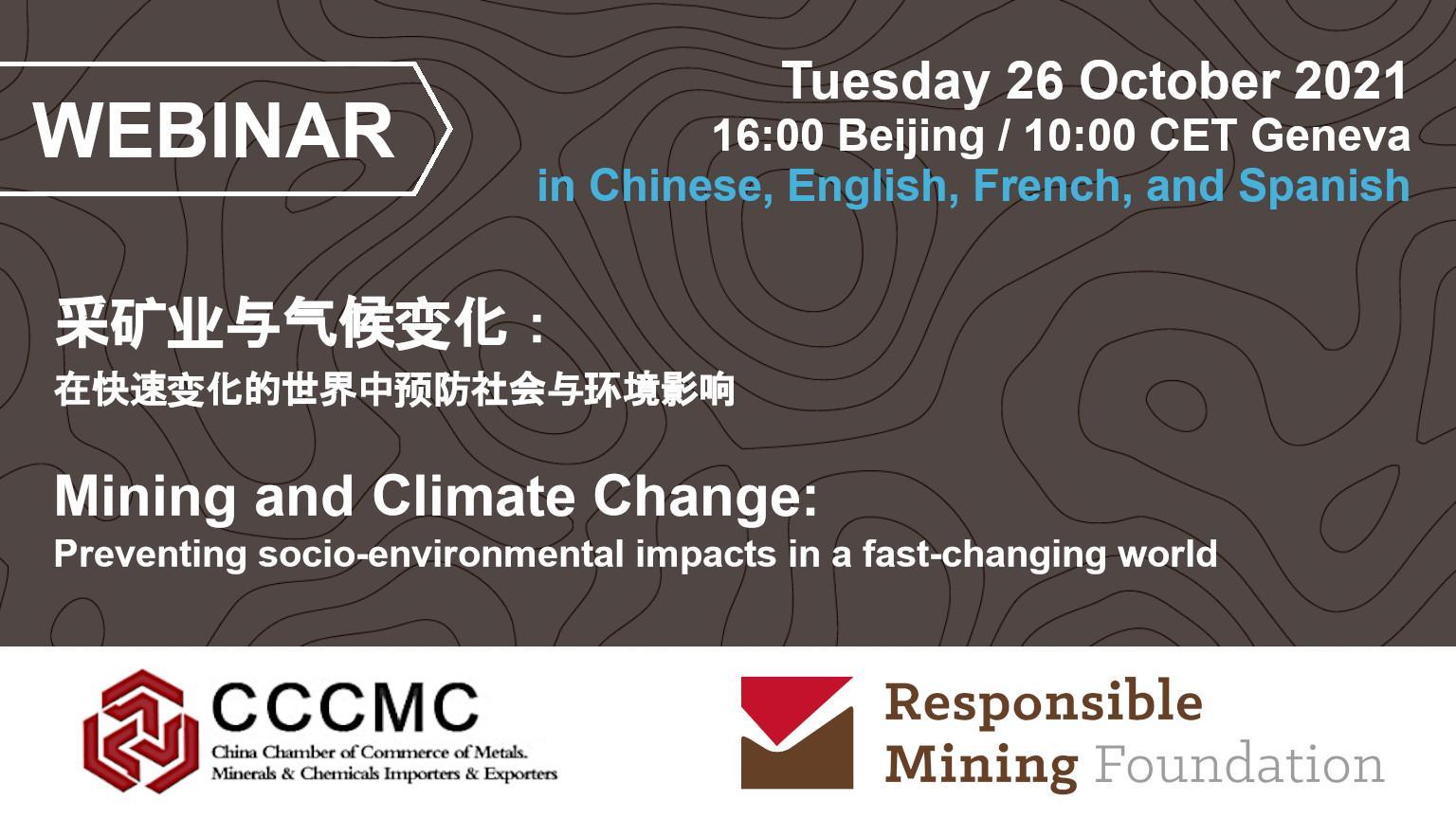 """欢迎免费参加""""采矿业与气候变化""""线上研讨会"""